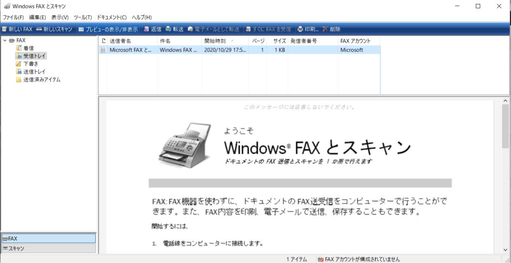 WindowsFAXとスキャン画面