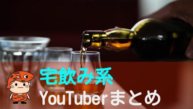 宅飲み系YouTuberまとめタイトル