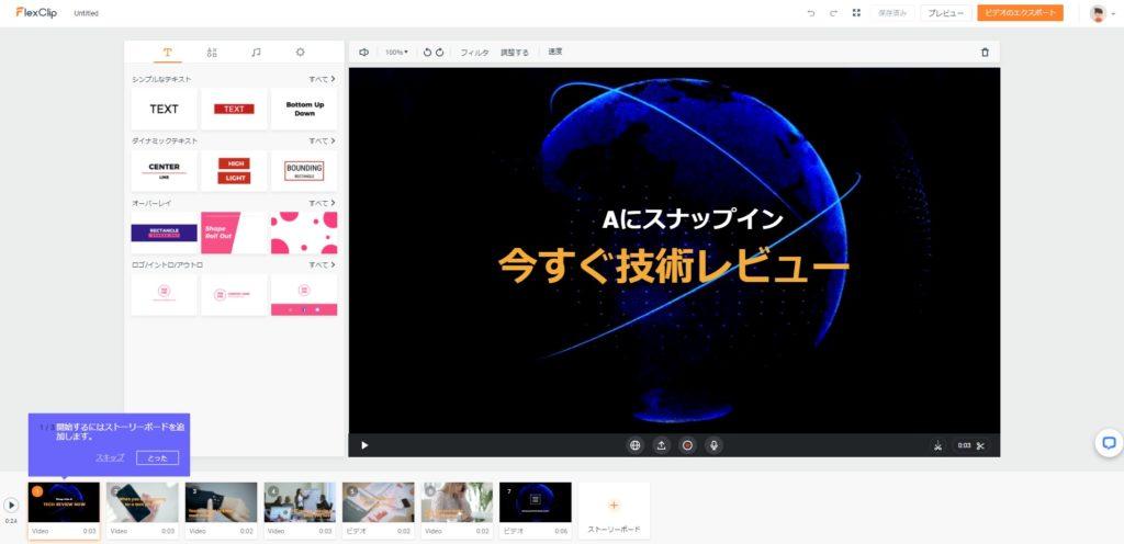 プロジェクト編集画面