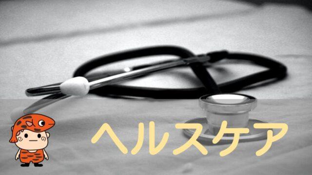 ヘルスケアタイトル
