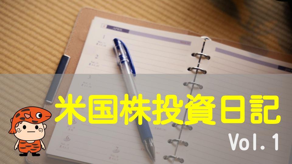 米国株日記Vol.1タイトル