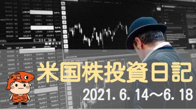 米国株投資日記タイトル210614