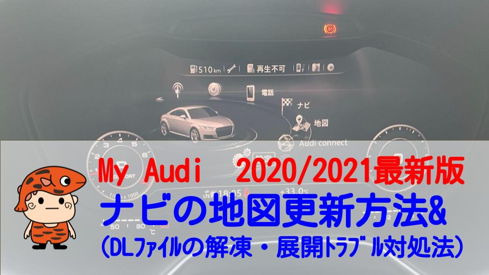 ブログタイトル_Audi地図更新