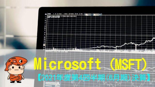 MSFT-2021-4Q決算タイトル