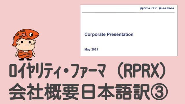 RPRX会社概要3タイトル