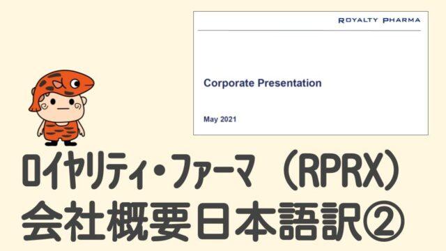 RPRX-corporate-presentation2タイトル