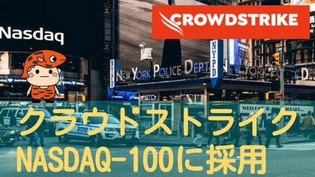 CRWD-NASDAQ100タイトル