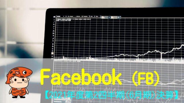 FB-2021-2Q決算タイトル