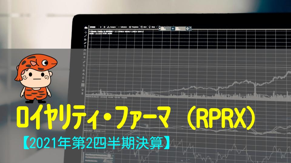 RPRX-2021-Q2タイトル