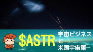 ブログタイトル_ASTR