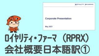 RPRX会社概要日本語訳1タイトル