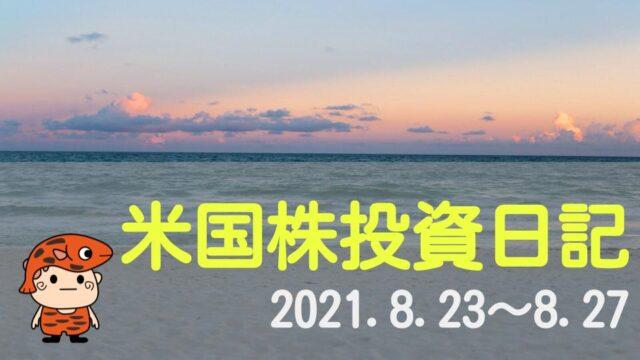 20210823週タイトル