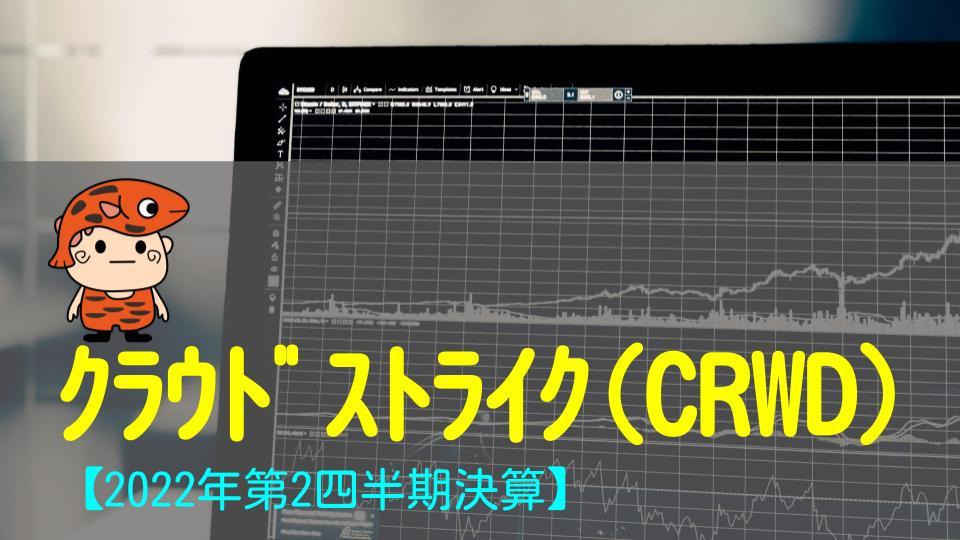 CRWD-2022-2Qタイトル