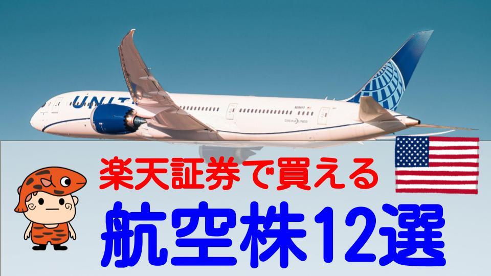 米国航空株12選タイトル