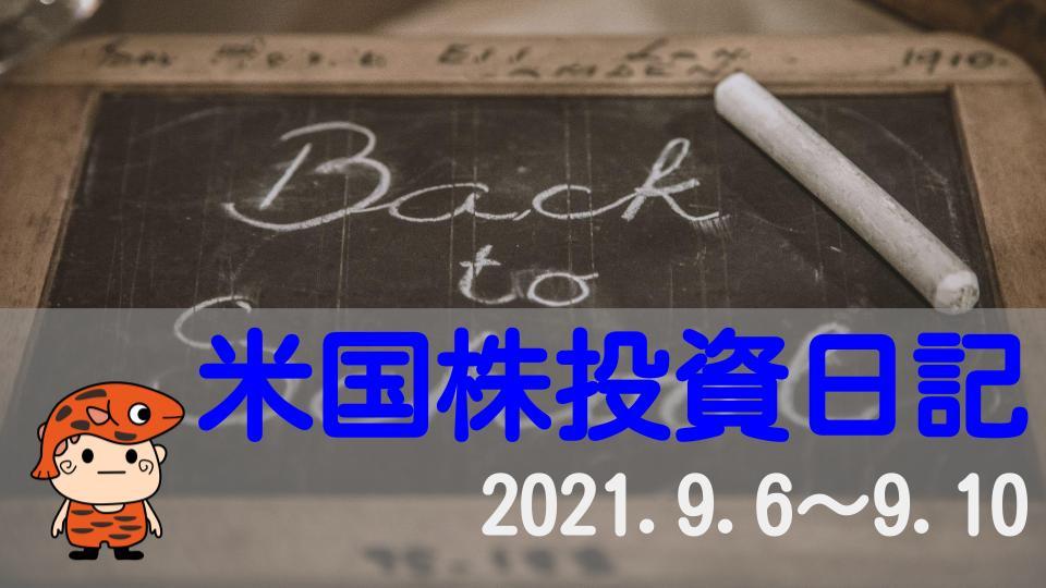 20210911米国株日記タイトル