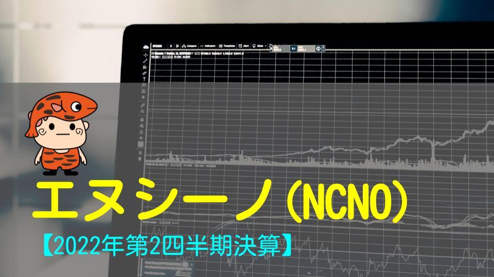 NCNO2022-2Qtitle