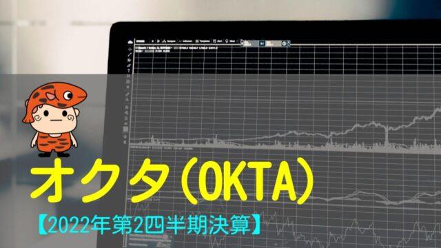 OKTA2022-2Qtitle